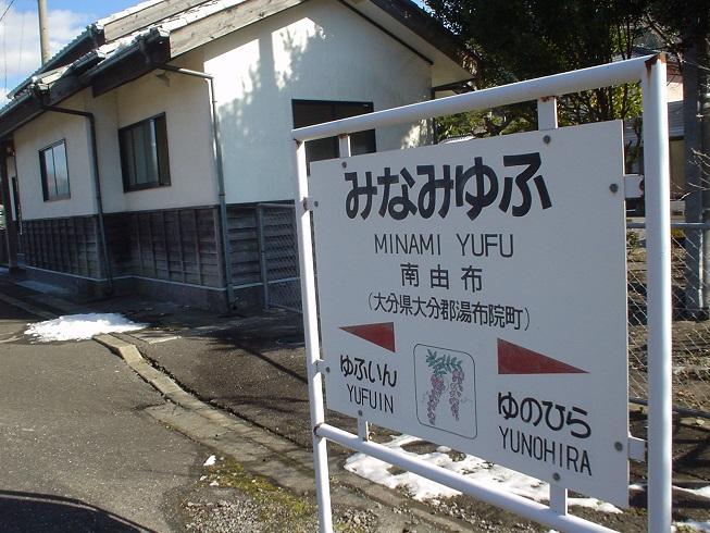 minamiyufu01