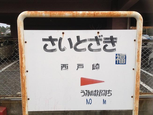 saito01
