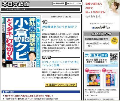 154_1_オヅラクビ
