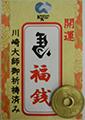 140101開運売店2