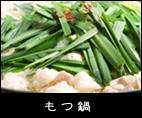 もつ鍋 (142x118)