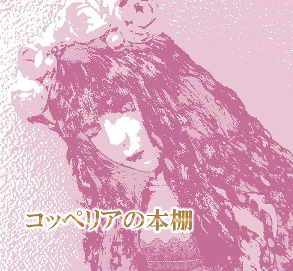 コッペリアの本棚ピンク