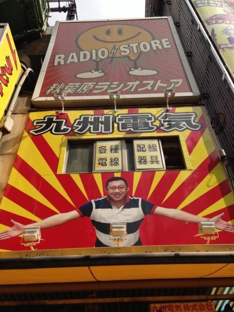 秋葉原ラジオストアー1