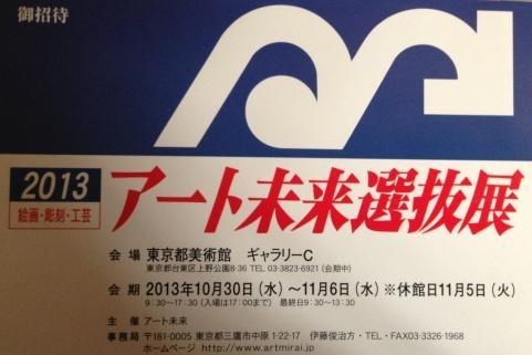 2013アート未来選抜展開催