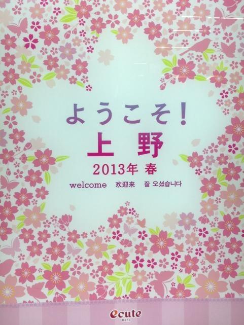 ようこそ上野2013春