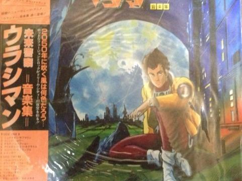 ウラシマンレコード1