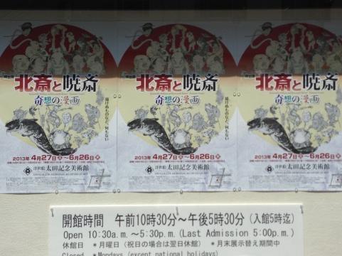 太田記年美術館
