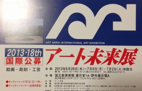 第18回アート未来展の招待状