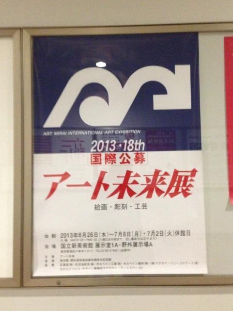 アート未来展20130626A