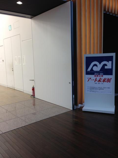 アート未来展20130626D