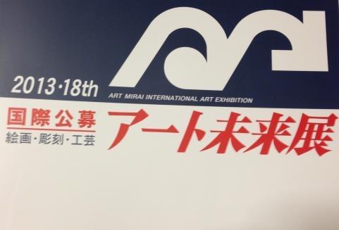 アート未来展20130626E