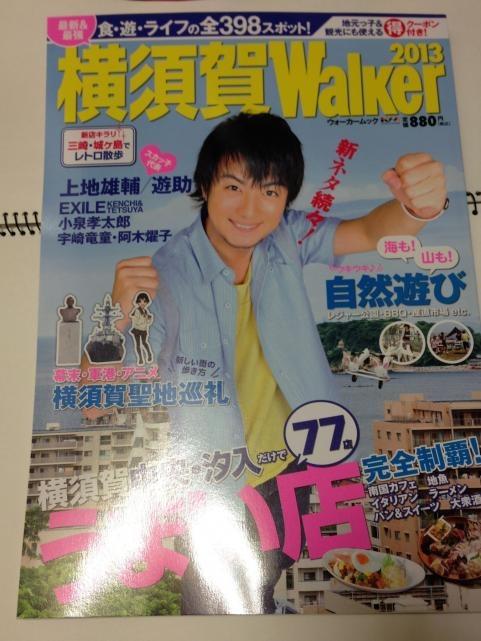 横須賀ウォーカー2013A