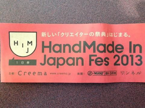 HandMade In Japan Fes' 2013チケット