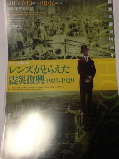 関東大震災3