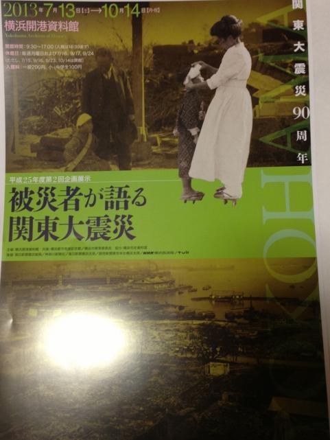 関東大震災5
