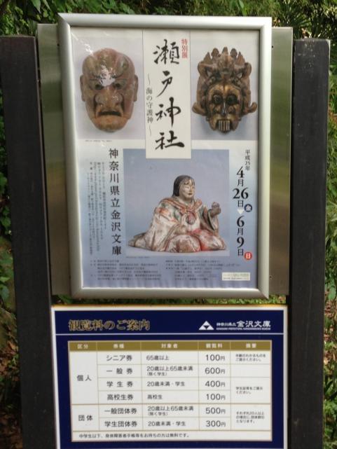 瀬戸神社5