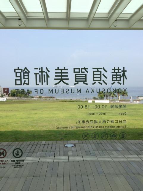 横須賀美術館5