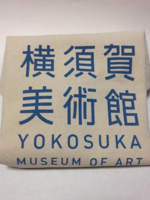 横須賀美術館妖怪展土産1