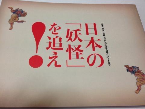 横須賀美術館妖怪展土産2