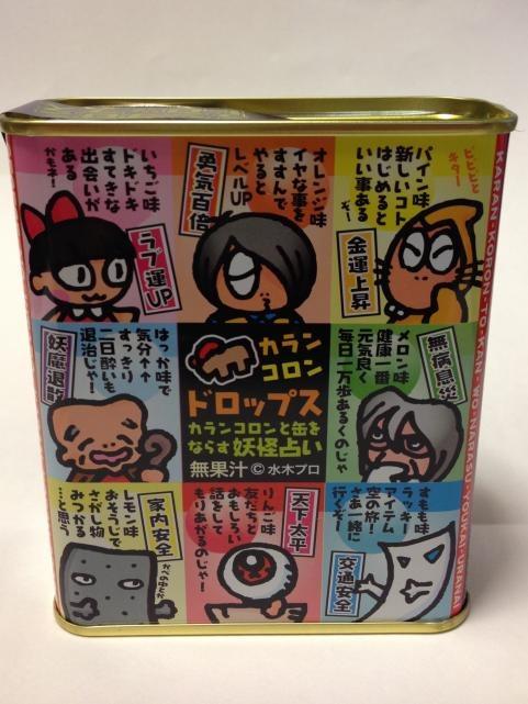 横須賀美術館妖怪展土産5