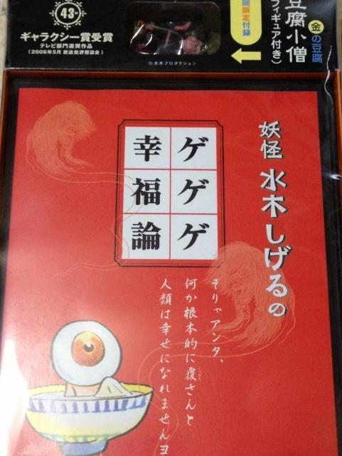 横須賀美術館妖怪展土産6