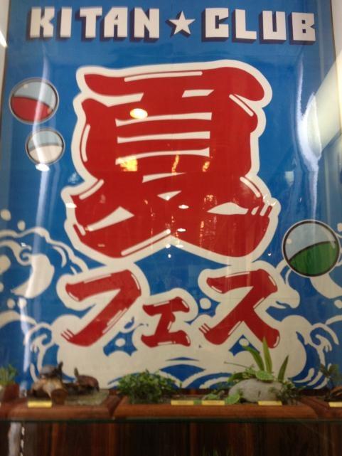 奇譚クラブ夏フェス1
