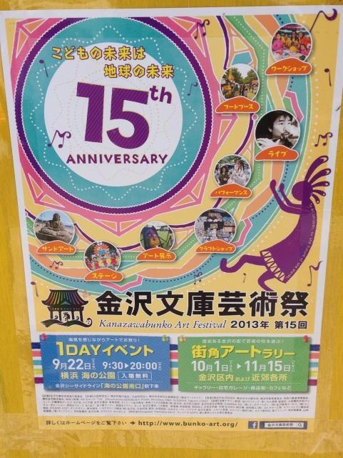 金沢文庫芸術祭2013a