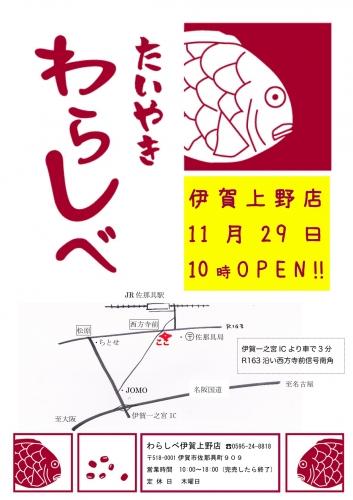 わらしべ伊賀上野店
