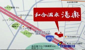 2和合温泉(地図)-340