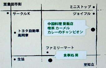 2葵飯店(地図)-340