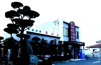1葵飯店(外観)-340