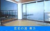 ホテル松涛(女湯)-170