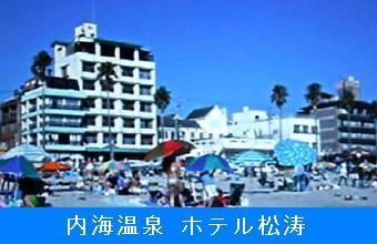 ホテル松涛(外観)-340