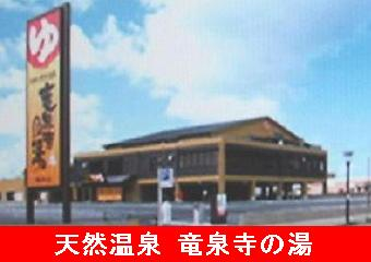1竜泉寺の湯(外観)-340