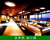 4ホテルたつき(食処)-170
