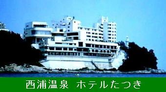 1ホテルたつき(外観)-340