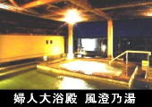 2銀波荘(女湯)-170