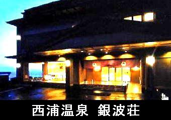 1銀波荘(外観)-340