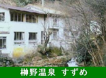 K1榊野温泉すずめ(外観)-340