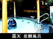 4挙母温泉(炭酸)-170