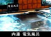 3挙母温泉(電気)-170