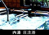 2挙母温泉(圧浴)-170