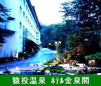 1猿投温泉(外観)-340