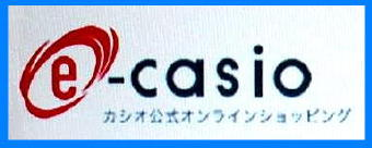 UD1e-casio(紹介)-340