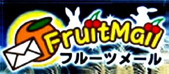 UD1フルーツメール(紹介)-340