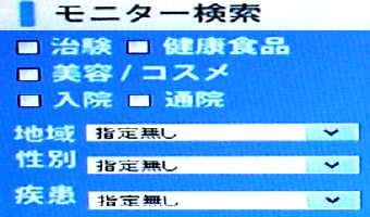 2生活向上WEB(治験)-340