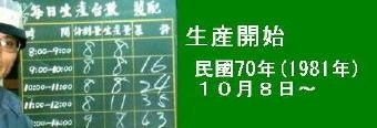生産開始2(生開)-340.