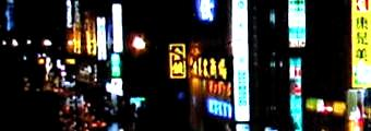 発焼1(夜景)-340