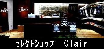 clairUD1(紹介)-340