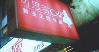 出来事11喫茶店-340